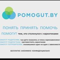 POMOGUT.BY: Понять Принять Помочь