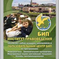 Образовательный центр «БИП – Институт правоведения»