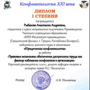 Всероссийский студенческий конкурс научно-исследовательских работ