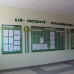 Гродненский филиал «БИП-Институт правоведения»