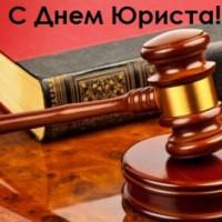 Поздравление с Днем юриста