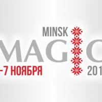 Второй Международный Иллюзионный Фестиваль  «Minsk Magic-2018»