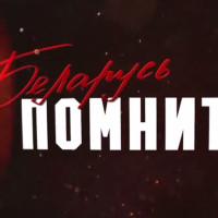 Республиканская акция «Беларусь помнит»