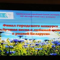 Конкурс «Лучшая песня о любимой маме, о родной Беларуси»