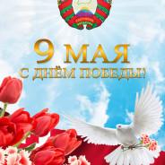 Торжественный митинг, посвященный 74-летию Дня Победы