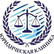 Юридическая клиника
