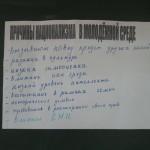 Круглый стол «Явления национальной и расовой нетерпимости среди студенческой молодёжи»