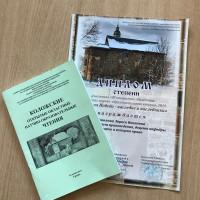 Коложские открытые областные научно-образовательные чтения