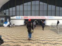 XXVI Минская международная книжная выставка-ярмарка