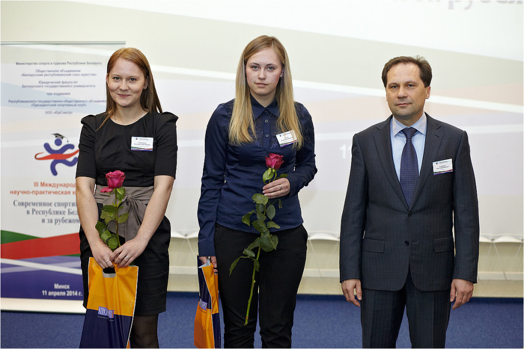 III Международная научно-практическая конференция «Современное спортивное право в Республике Беларусь и за рубежом»