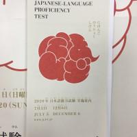 Экзамен по японскому языку