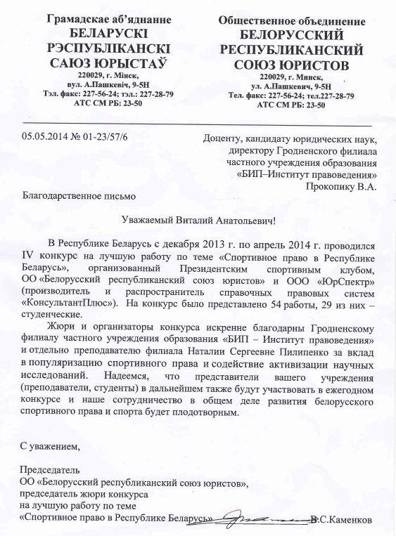 Благодарность от председателя ОО «Белорусский республиканский союз юристов», председателя жюри конкурса на лучшую работу по теме « Спортивное право в Республике Беларусь»