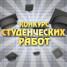 Поздравляем победителей Всероссийского студенческого конкурса научно-исследовательских проектов