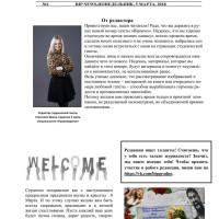 Свежий выпуск студенческой газеты