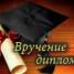Торжественное вручение дипломов