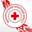 День Красного Креста в Гродненском филиале БИП