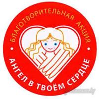 Акция «Ангел в твоем сердце. Ты в сердце ангела»