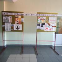 Конкурс плакатов, посвящённых 75-летию освобождения Республики Беларусь от немецко-фашистских захватчиков и 75-летию образования Гродненской области
