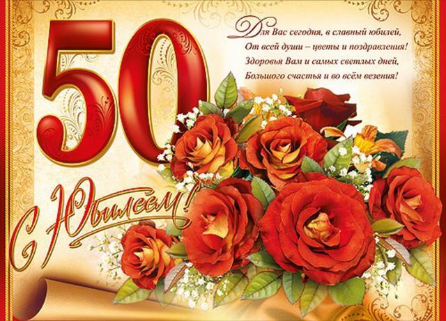 Красивые поздравления с юбилеем 50 лет женщине на вы