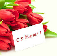 Первичная организация  ОО «Белорусский союз женщин» поздравляет всех женщин трудового коллектива с Международным женским Днем!