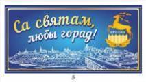 Поздравление председателя Гродненского городского исполнительного комитета с Днем города Гродно