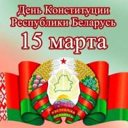15 марта — День Конституции Республики Беларусь